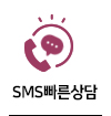 SMS빠른상담